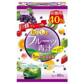 【代引料無料】ユーワ おいしいフルーツ青汁 1日分の鉄&葉酸 巨峰グレープ味 栄養機能食品(鉄・ビタミンC) 120g(3g×40包) 4415