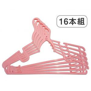 【代引料無料】マルチクリップハンガー16本組ピンク