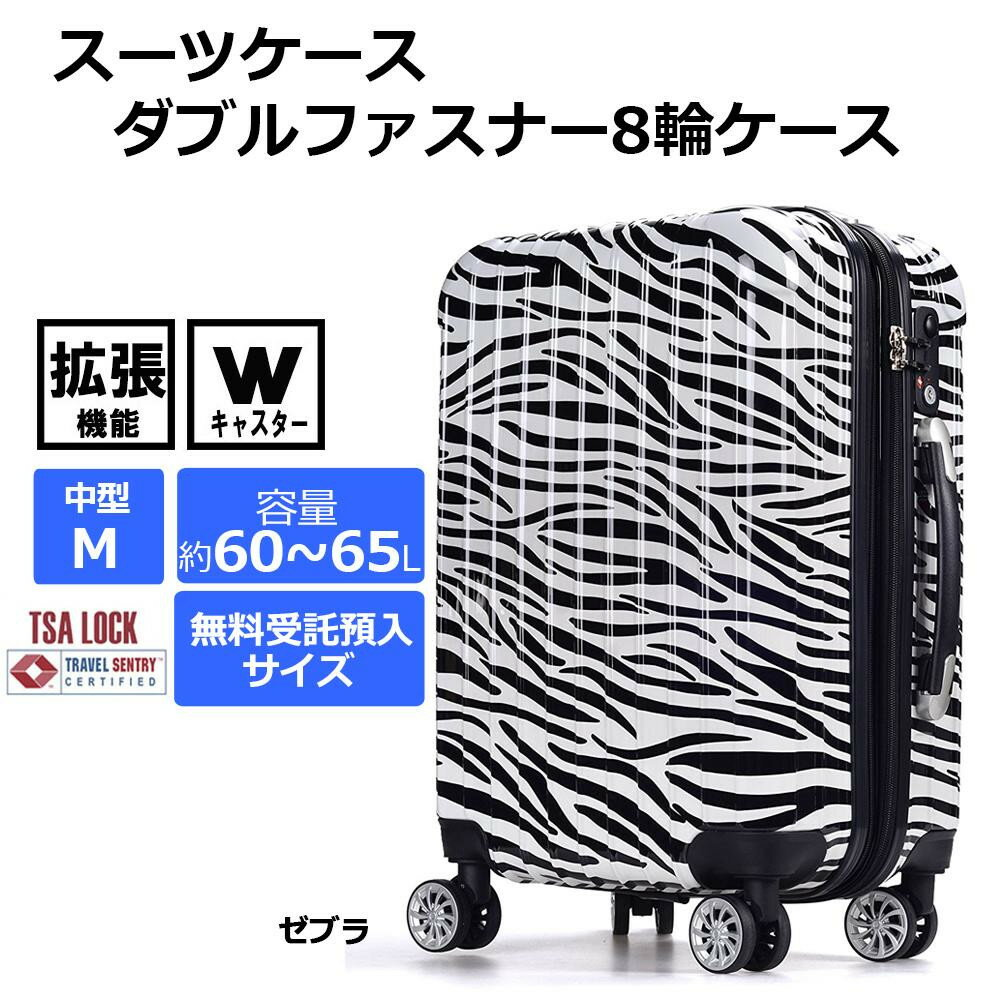 【送料無料】【代引き料無料】157センチ以内 スーツケース ダブルファスナー8輪ケース M6051 M-中型 ゼブラ