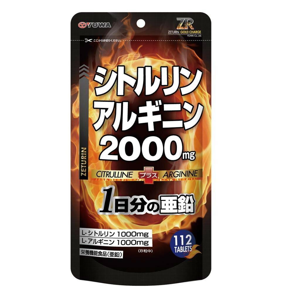 【代引料無料】ユーワ シトルリン アルギニン 2000mg 栄養機能食品(亜鉛) 112粒 4435