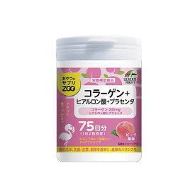 【代引料無料】ユニマットリケン おやつにサプリZOO コラーゲン+ヒアルロン酸+プラセンタ 150粒