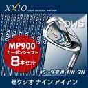 【マークダウン特価】ゼクシオ ナイン アイアン MP900 カーボンシャフト 8本セット(#5〜9・PW・AW・SW) (ダンロ…