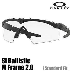 【正規代理店品】【保証書付】オークリー サングラス OAKLEY オークリー SI バリスティク M フレーム 2.0 (スタンダードフィット) (Standard Fit) Matte Black★Clear(NOT PRIZM) OO9213-0432 OAKLEY SI Ballistic M Frame 2.0 【送料無料】【代引料無料】--015