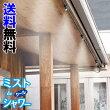 ミストdeクールシャワー15m【送料無料】【代引料無料】