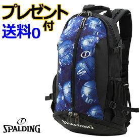 スポルディング ケイジャー マーブルブルー バッグ(CAGER)[SPALDING]【スポルディング リュック】【バスケリュック】【送料無料】【代引料無料】--135