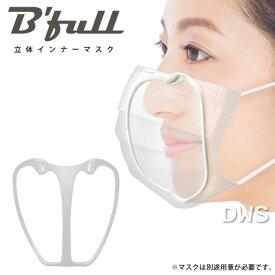 【B'full製 正規品】B'full 立体インナーマスク 日本製軽量タイプ (ふつうサイズ)【代引料無料】--015
