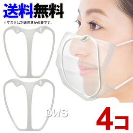 【B'full製 正規品】B'full 立体インナーマスク 日本製軽量タイプ (ふつうサイズ) 4個セット【送料無料】【代引料無料】--015