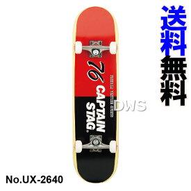 キャプテンスタッグ スケートボード PS-22 (CAPTAIN STAG パール金属) UX-264000【スケボー】【入門用】【初心者向け】【送料無料】【代引料無料】【KSセール】
