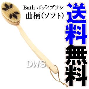 Bath ボディブラシ 曲柄(ソフト) B573 【送料無料】【代引料無料】【smtb-k】【ky】