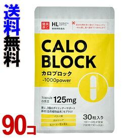 カロブロック (ハーブ健康本舗) 90個セット 【送料無料】【代引料無料】-000008