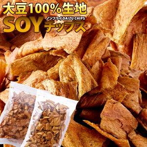 大豆100%生地SOYチップス約500g(のり塩250g×1袋、コンソメ250g×1袋) 【代引料無料】-000008