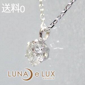 【luna e lux ルナ ルークス】 K18 一粒 ダイヤモンド ネックレス 0.3ct K18YG K18PG K18WG APN-108【送料無料】【代引料無料】【smtb-k】【ky】