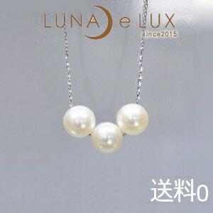 【luna e lux ルナ ルークス】 silver925 あこや真珠 パールネックレス 7.5mm 3珠 NA35702【送料無料】【代引料無料】【smtb-k】【ky】
