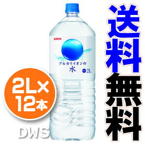 キリンビバレッジ アルカリイオンの水 2L×12本【メーカー直送】【送料無料】【代引不可】【後払不可】【同梱不可】【b2bsale1509】【smtb-k】【ky】