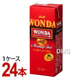 ワンダ(WONDA) モーニングショット 紙パック 200ml アサヒ飲料 (1ケース/24本)【代引料無料】-000008