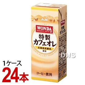 【代引料無料】ワンダ(WONDA) 特製カフェオレ 紙パック 200ml アサヒ飲料 (1ケース/24本)-000008
