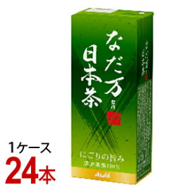【代引料無料】なだ万監修 日本茶 紙パック 250ml アサヒ飲料 (1ケース/24本)-000008