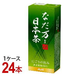 なだ万監修 日本茶 250ml×24本 紙パック