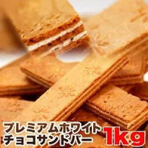 【代引料無料】ホワイトチョコサンドバーどっさり1kg-000008