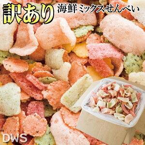 【訳あり】海鮮ミックスせんべいどっさり1kg-000008