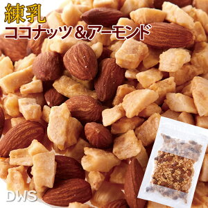 練乳ココナッツ&アーモンド200g【代引料無料】-000008