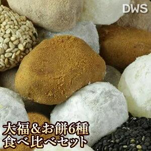 もちもち♪大福&お餅6種食べ比べセット!!【代引料無料】-000008