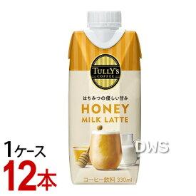 タリーズ コーヒー ハニーミルク ラテ 紙パック 330ml × 12本 (TULLY'S COFFEE HONEY MILK LATTE キャップ付き紙パック)【代引料無料】-000008