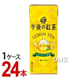 キリン 午後の紅茶 レモンティー 紙パック 250ml キリンビバレッジ (1ケース/24本)【代引料無料】-000008