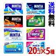 ミンティアレギュラー選べる100個セット(20個セット×5種)MINTIA【送料無料】【代引料無料】