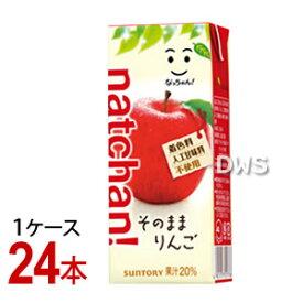 なっちゃん りんご 250ml紙パック 1ケース (24本)【代引料無料】-000008