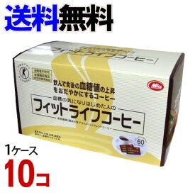 【パワーセール】「フィットライフコーヒー 8.5g×60包」×10個セット 【送料無料】【代引料無料】【smtb-k】【ky】-000008