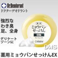 【決算セール】【代引料無料】薬用ミョウバンせっけんEX(ドクターデオドラント)