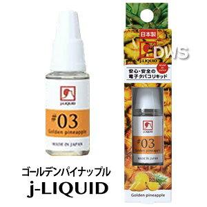 j-LIQUID 10ml VP JAPAN(ジェイリキッド)No.03 ゴールデンパイナップル 【日本製 made in japan】【電子タバコ フレーバー】【代引料無料】