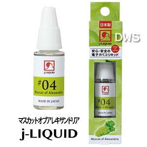 j-LIQUID 10mll VP JAPAN(ジェイリキッド)No.04 マスカットオブアレキサンドリア 日本製 made in japan】【電子タバコ フレーバー】【代引料無料】