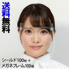 メガネ型 低反射 フェイスシールド 100個セット (シールド100枚+メガネフレーム100個)【メーカー直送】 【飛沫対策】【曇り止め加工】【映り込み低減】【眼鏡タイプ】【ケース販売】【代引不可】【同梱不可】