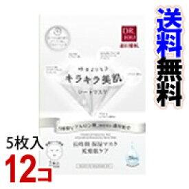 キラキラ美肌 シートマスク 5枚 12個セット 【森田薬粧 フェイスマスク DR.JOU】【送料無料】【代引料無料】