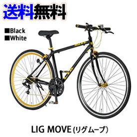 【メーカー直送】LIG MOVE (リグ ムーブ) 【クロスバイク】【自転車】【オオトモ】【代引不可】【後払不可】【同梱不可】【送料無料】【smtb-k】【ky】