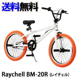 【メーカー直送】Raychell BM-20R (レイチェル) 【BMX】【自転車】【オオトモ】【代引不可】【後払不可】【同梱不可】【送料無料】【smtb-k】【ky】