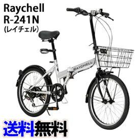 【メーカー直送】Raychell R-241N (レイチェル) シルバー 【折りたたみ】【自転車】【オオトモ】【代引不可】【後払不可】【同梱不可】【送料無料】【smtb-k】【ky】