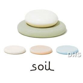 soil SOAP DISH circle (ソイル ソープディッシュ サークル)【代引料無料】