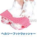 ヘルシーフットウォッシャー (Healthy Foot Washer) 【代引料無料】