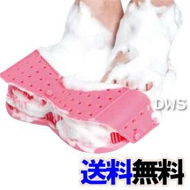 ヘルシーフットウォッシャー (Healthy Foot Washer) 2個セット 【送料無料】【代引料無料】【smtb-k】【ky】