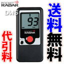 【送料無料】【代引料無料】D&M ポケットレーダー(POCKET RADAR) #PR1000 【D&M スピードガン】【スポーツサポーター】