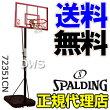 """スポルディング44""""ポリカーボネイトポータブルバスケットゴール[SPALDING]【smtb-k】【ky】【10P12Oct15】"""