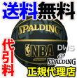 【送料無料】【代引料無料】スポルディングSILVゴールドハイライトバスケットボール7号[SPALDING]2個セット【smtb-k】【ky】