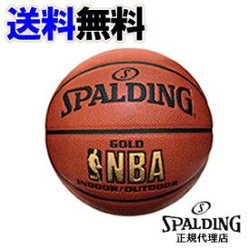 【7号球】【送料無料】【代引料無料】スポルディング GOLD(ゴールド) バスケットボール 7号球 合成皮革 屋内専用 (76-562J)[SPALDING]【スポルディング バスケットボール】【smtb-k】【ky】【pcp0319】--135