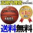 【送料無料】【代引料無料】スポルディングSILVER(シルバー)バスケットボール試合球7号合成皮革[SPALDING]【smtb-k】【ky】