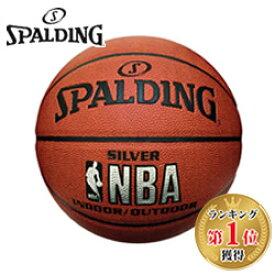 【7号球】【送料無料】【代引料無料】スポルディング SILVER (シルバー) バスケットボール 7号球 合成皮革 [SPALDING]屋外用【smtb-k】【ky】【pcp0319】--135