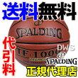 スポルディングTF-1000LEGACY7号(74-669J)ブラウン[SPALDING]【smtb-k】【ky】