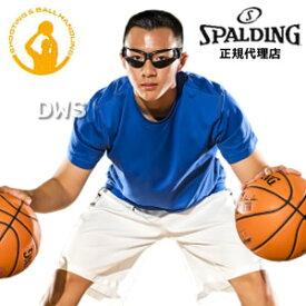 【トレーニング用】スポルディング ドリブルゴーグル 8個セット [SPALDING] 【スポルディング バスケット】【送料無料】【代引料無料】【smtb-k】【ky】--135